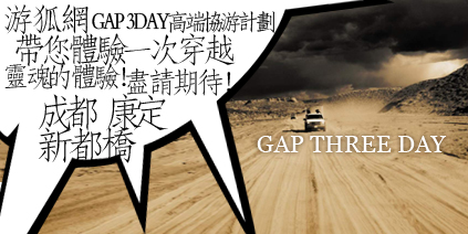 gap three day